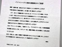 パソコンハウス東映が5月末で閉店 店舗業務はテクノハウス東映に統合