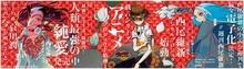 ライトノベル「戯言シリーズ」、アニメプロジェクト始動! 西尾維新のデビューシリーズ