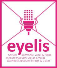 仮歌を歌っていたサウンドクリエーターが、表舞台へ。プロフェッショナル集団のeyelisが、ファーストアルバムをリリース