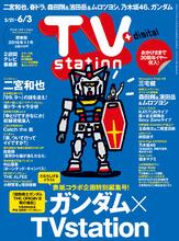 「機動戦士ガンダム THE ORIGIN III 暁の蜂起」公開記念! テレビ・ステーションの表紙に「ゆるかわガンダム」登場!