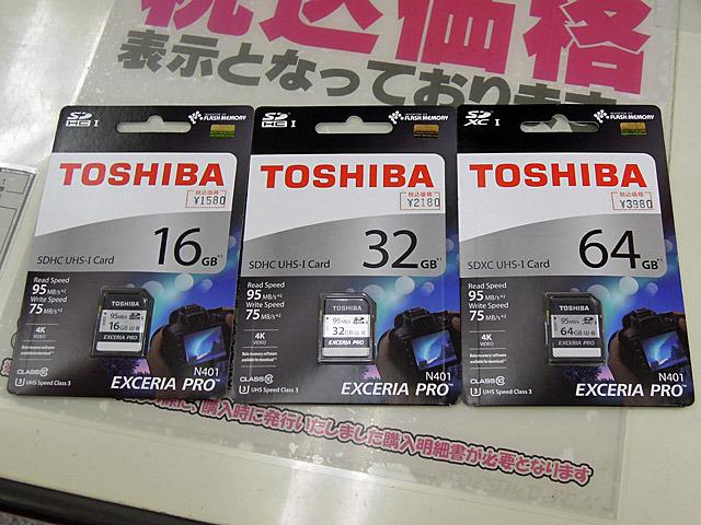 4K動画向けのSDXCカード「EXCERIA PRO」シリーズが東芝から!
