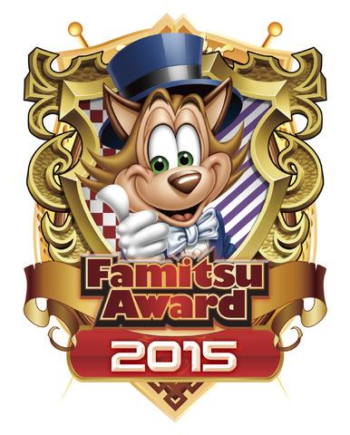 「ファミ通アワード2015」、受賞作品発表! ゲーム・オブ・ザ・イヤーは任天堂「Splatoon」、ムーブメント賞に「刀剣乱舞」