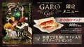 アニメ映画「劇場版『牙狼〈GARO〉-DIVINE FLAME-』」、著名人10名から応援メッセージが到着!