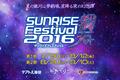 「サンライズフェスティバル2016 満天」、本サイトオープン! 「無限のリヴァイアス」上映、追加ゲストが続々決定