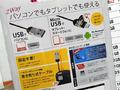 PC/スマホ両対応の折畳コネクタ搭載マウス「MUS-UKT122」シリーズが販売中