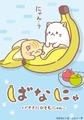夏アニメ「ばなにゃ」、とらばなにゃ役に村瀬歩! キービジュアルや放送情報も発表