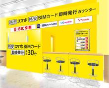 ソフマップ秋葉原本館で音声通話機能付き格安SIM「BICモバイルONE」の即日開通がスタート!