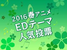 「EDテーマ人気投票【2016春アニメ】」、投票受付開始! 投票対象は全56曲