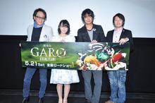 アニメ映画「劇場版『牙狼〈GARO〉-DIVINE FLAME-』」、舞台挨拶レポートが到着! 「ロベルトがいたからレオンも成長できた」