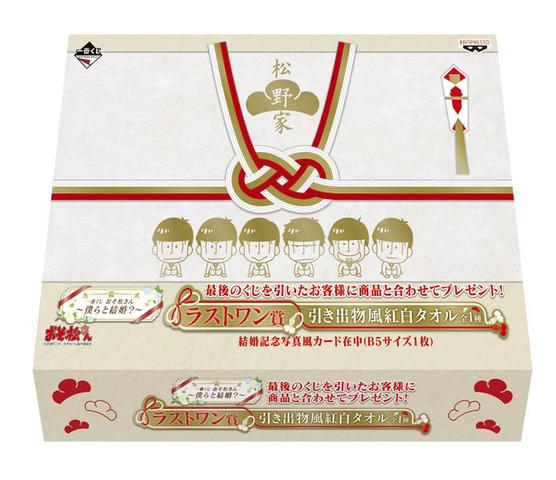 ラストワン賞 引き出物風紅白タオル(全1種)