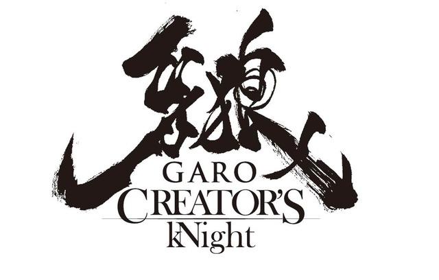 アニメ映画「劇場版『牙狼〈GARO〉-DIVINE FLAME-』」、メインスタッフによるコアなトークショー開催!