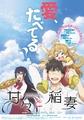 日常系グルメアニメ「甘々と稲妻」、新キービジュアルとPVを公開! 料理や食事のシーンも満載