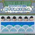 「おそ松さん」、パジャマ姿で眠る6つ子のフィギュアが登場! 松模様の布団と枕がセット、順番も入れ替え可能