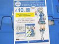 【アキバこぼれ話】DSP版Win10 Pro購入で「PAINT DEBUT×窓辺とおこ」コラボパックをプレゼント! 今週末10日(金)から