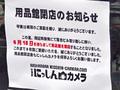 岩本町近くの中古カメラ屋「にっしんカメラ写真用品館」が閉店 再開発によるビル取り壊しのため