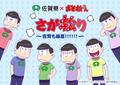 TVアニメ「おそ松さん」、佐賀県とコラボ! 池袋に「さが松り居酒屋」期間限定オープン