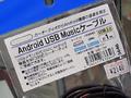 カーオーディオからAndroidスマホの音楽が再生できるケーブル「USB-154」がアイネックスから!