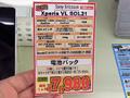 【アキバこぼれ話】au版中古スマホ「Xperia VL」の外装難あり品が特価販売中 実売3,980円