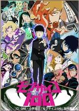 夏アニメ「モブサイコ100」、新キービジュアルと主題歌を発表! 第1話先行上映会開催決定