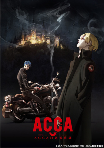 ACCA13区監察課、劇場版 はいからさんが通る、食戟のソーマ 弐ノ皿など最近の新着アニメ情報!