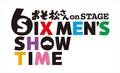 あの世間を騒がせた6つ子が舞台上で大暴れ!? 「おそ松さん on STAGE ~SIX MEN'S SHOW TIME~」舞台化決定!