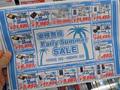 アキバ特価情報(2016年6月21日~6月26日)