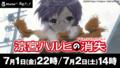 アニメ映画「涼宮ハルヒの消失」、Abema TVで放送決定! アニメチャンネル初の劇場作品