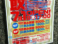 """アキバ初の""""角打ち""""酒屋「トラ(ノ)アナ NOMOO 」が7月1日オープン! 旧若松通商ビル3~4F"""