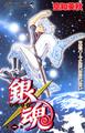 「銀魂」、まさかの実写映画化決定! 坂田銀時役に小栗旬、監督・脚本に「勇者ヨシヒコ」の福田雄一