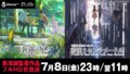 Abema TV、「秒速5センチメートル」「言の葉の庭」をフルHDで2作品連続放送! 新海誠監督最新作「君の名は。」公開記念
