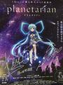 レビューを書いて応募! 「planetarian」すずきけいこ、小野大輔サイン入り特製ポスターを1名様にプレゼント!