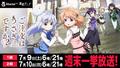 Abema TV、「ご注文はうさぎですか?」シリーズ一挙放送! BD全巻が当たるTwitterキャンペーンも