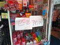 末広町近くの100円ショップ「100円ショップラッキー商会」が7月15日(金)に閉店