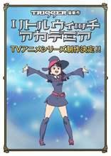 「リトルウィッチアカデミア」、TVアニメシリーズの制作が決定! TRIGGER最新作