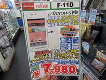 【アキバこぼれ話】防水仕様の3.7インチスマホ富士通「F-11D」の未使用品が販売中 実売7,980円