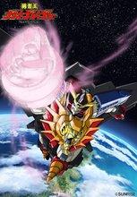 【懐かしアニメ回顧録第20回】「勇者王ガオガイガー」の合体シーンに見る、ロボットの「人格」と「主導権」