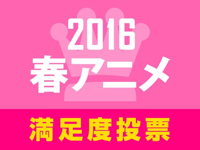 「2016春アニメ満足度人気投票」スタート! 「あにぽた」ユーザーが選ぶ面白かったアニメ作品はどれ?