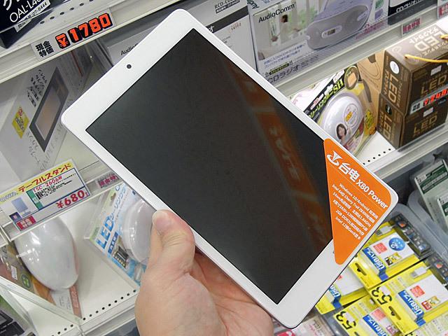 メタル筐体採用のWin10/Android5.1タブレット Teclast「X80 Power」が販売中