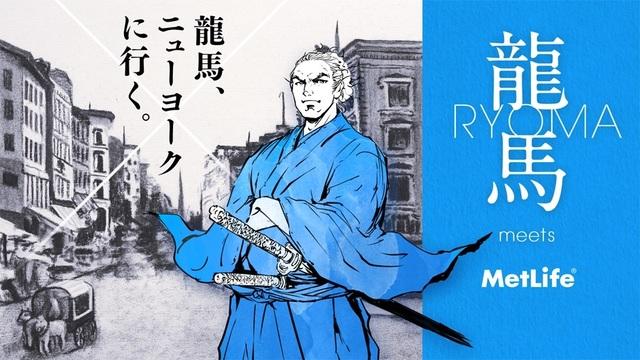 メットライフ生命、Webコンテンツ「龍馬 meets MetLife」公開! 小野大輔が坂本龍馬役で地元・土佐弁を披露
