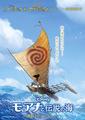 """アニメ映画「モアナと伝説の海」、特報映像公開! """"海に愛される""""特別なチカラを驚きの映像美で表現"""