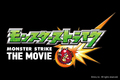 アニメ「モンスターストライク」、長編映画化決定! 12月10日公開、友情をテーマに熱いメッセージを発信