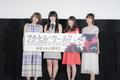 アニメ映画「アクセル・ワールド -インフィニット・バースト-」、初日舞台挨拶オフィシャルレポート!