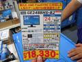 安価なFreeSync対応24インチモニタiiyama「GE2488HS-B2」が登場!