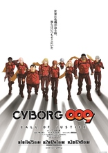 「サイボーグ009」、オリジナルストーリー&フル3DCGの新作アニメを劇場上映! 全3部作、総監督に神山健治