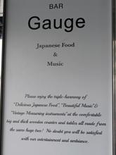 ヴィンテージ計測器を眺めながらお酒が飲める計測器バー「Gauge(ゲージ)」が明日22日(金)オープン! 7/28追記 店舗情報・メニュー写真を追加
