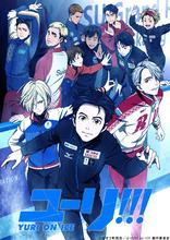 男子フィギュアスケートアニメ「ユーリ!!! on ICE」、10月スタート! キービジュアルが解禁に