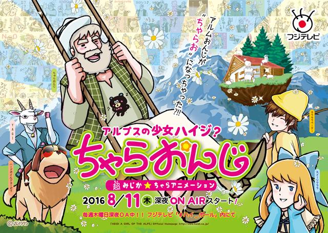 「アルプスの少女ハイジ」の「おんじ」がチャラキャラで登場するショートアニメがスタート!?