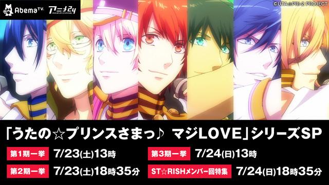 Abema TV、「うたの☆プリンスさまっ♪」全シリーズとST☆RISHメンバー回特集を放送!