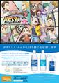 アニメ「弱虫ペダル SPARE BIKE」、ポカリスエット×西武鉄道と連動コラボ! オリジナルトートバッグをプレゼント