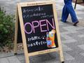 食事持ち込みOKなカフェ&バー「THE 1/3」が8月7日(日)オープン! eイヤホン 秋葉原店の隣のビル1F 8/12追記 看板の写真を追加